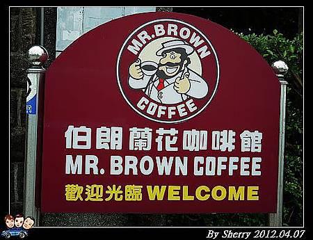 20120407_003伯朗蘭花咖啡001