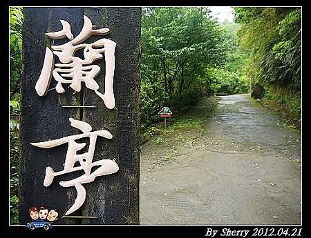20120421_003蘭亭001