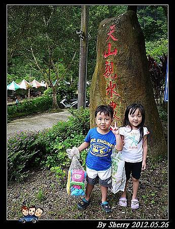 20120526_003_天山親水農場0001