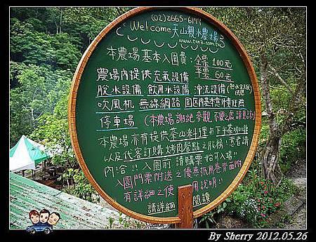 20120526_003_天山親水農場0002