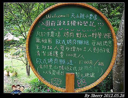 20120526_003_天山親水農場0024