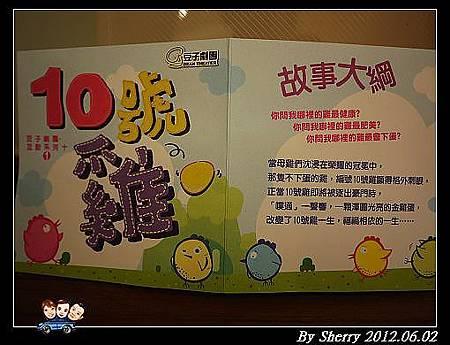 20120602_001_豆子劇團0002