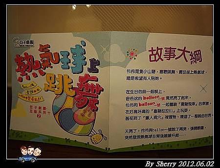 20120602_001_豆子劇團0003