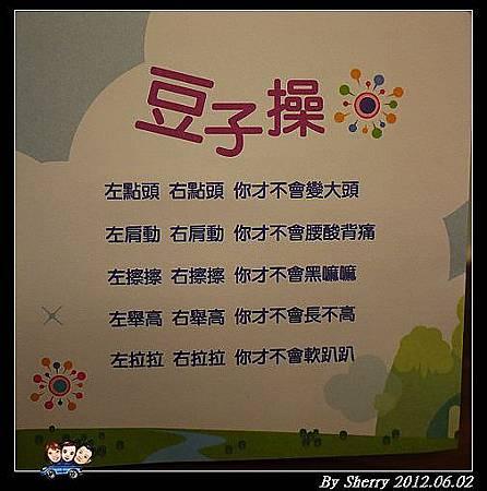 20120602_001_豆子劇團0004