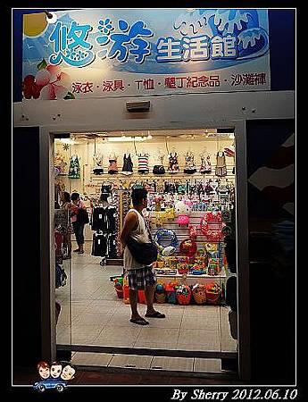 20120610_004_悠活0045