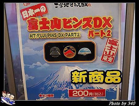 20120720_006_00077_富士急樂園