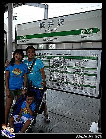 20120719_016_輕井澤