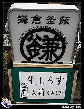 20120721_0034_鐮倉