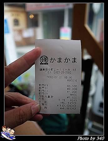 20120721_0054_鐮倉