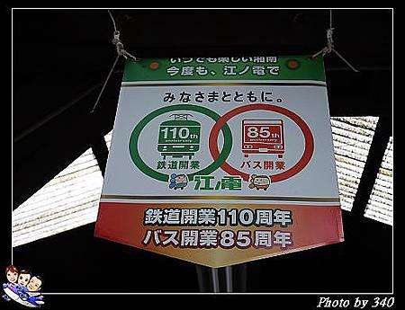 20120721_0208_鐮倉