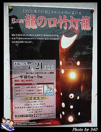 20120721_0241_鐮倉