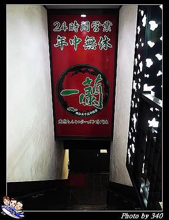 20120714_0140_一蘭拉麵