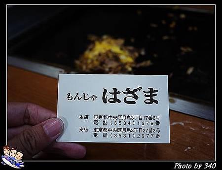 20120722_2_0010_月島