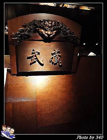 20120722_4_0004_麵屋武藏