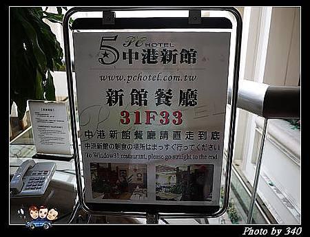 20120811_中港新館016