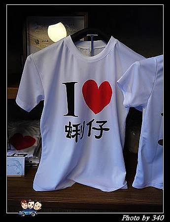 20120903_000_立川漁場0000018