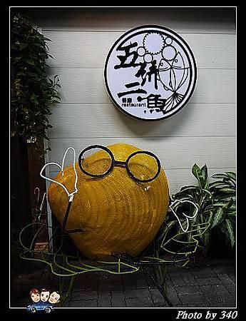 20120903_000_立川漁場0000044