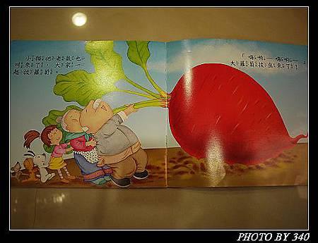 20120912_拔蘿蔔
