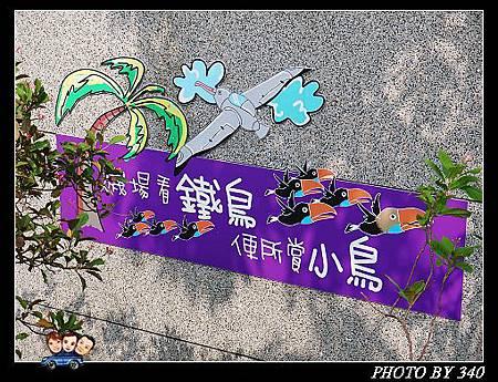 20110903_002_淨園021
