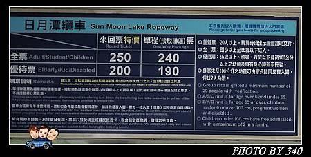 20121201_日月潭纜車0003-1