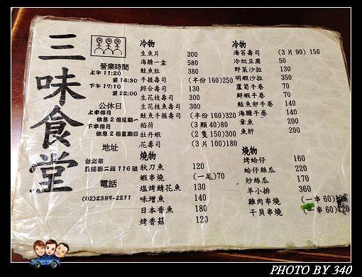 20130116_三味食堂003