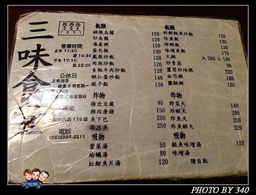20130116_三味食堂004