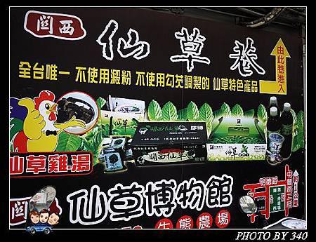 20130126-001-關西仙草巷002