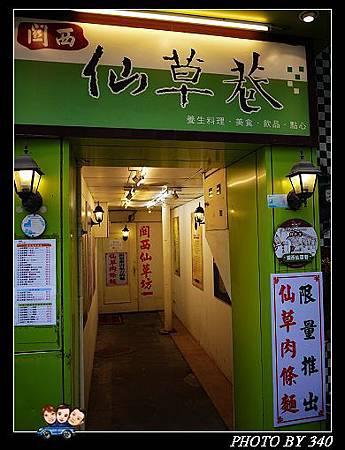 20130126-001-關西仙草巷003