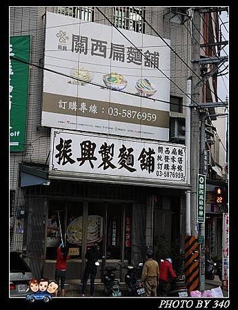 20130126-003-振興製麵鋪001
