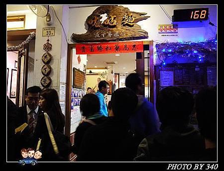 20130126-005-尢咕麵002