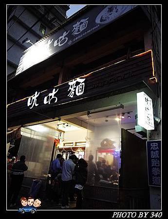 20130126-005-尢咕麵001