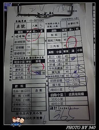 20130126-005-尢咕麵027