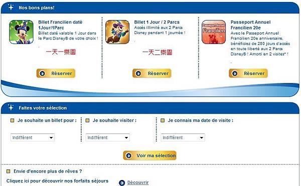 20120921巴黎迪士尼2