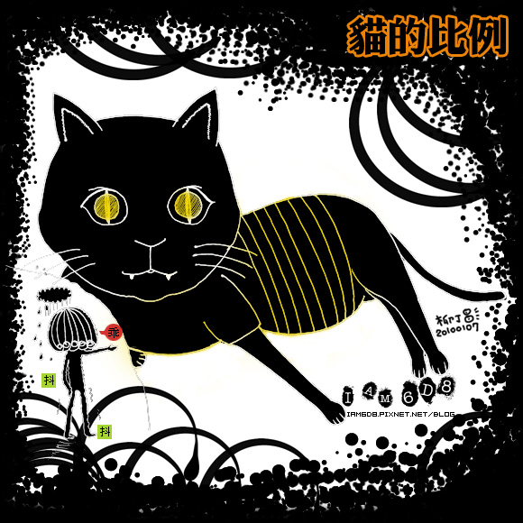 20100107貓的比例