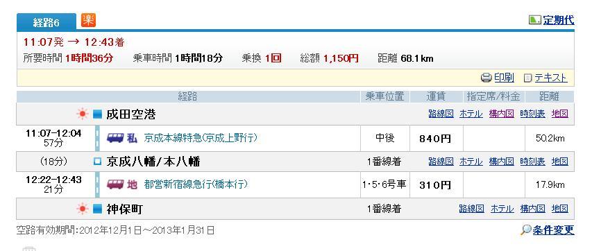 京成本線換新宿線