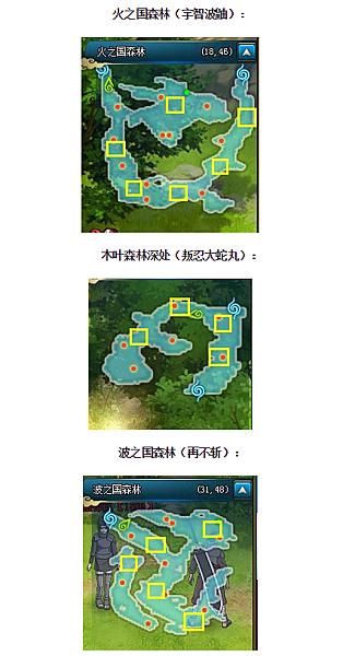 叛忍位置圖.png