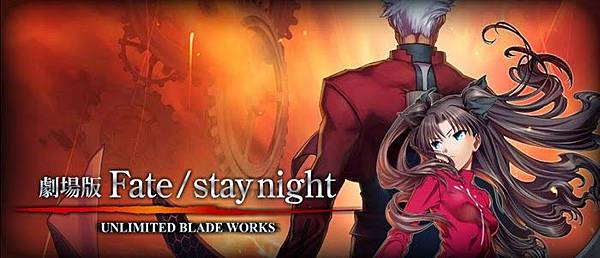 fate-stay-night-unlimited-blade-works.jpg