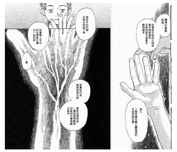 Mushishi1-12.JPG