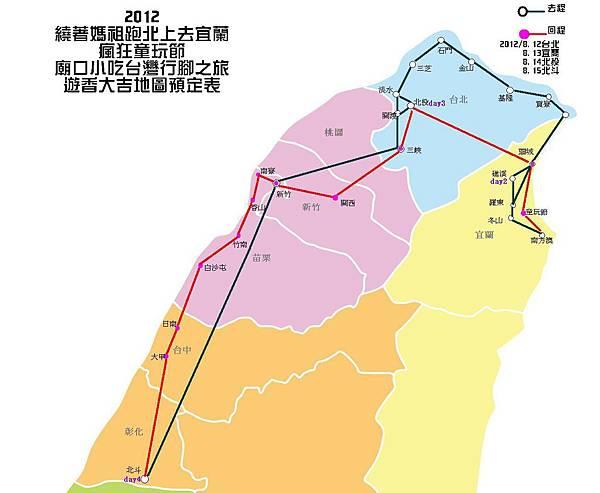 2012北上宜蘭地圖預定表