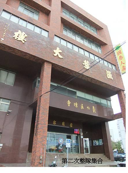 鹿港漁業大樓(國泰人壽)(復興路上)
