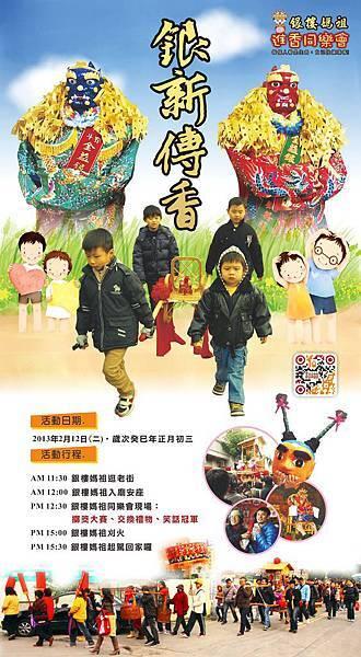 2013銀樓媽祖海報