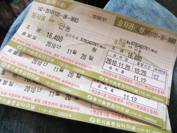 安東市車票