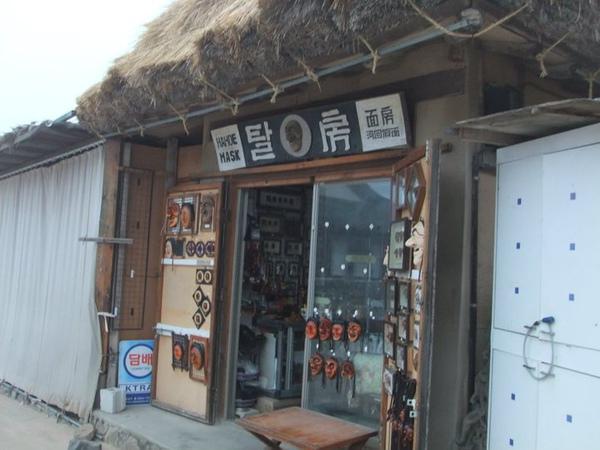 1121賣假面的店.jpg