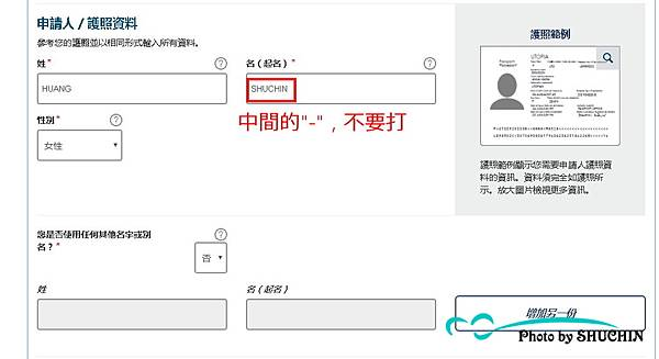 申請人資料.jpg