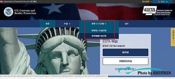 申請進度查詢頁面.jpg