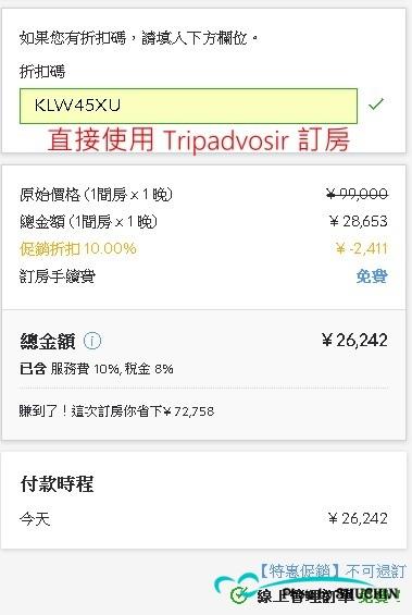 Tripadvoisr訂Agoda0603.jpg