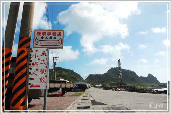 東清村.jpg