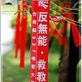 綠樹開紅花.jpg