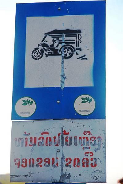 請注意tuktuk.JPG