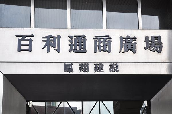 百利通商廣場.jpg